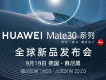 华为mate30发布会即将开始,新机功能先了解一下