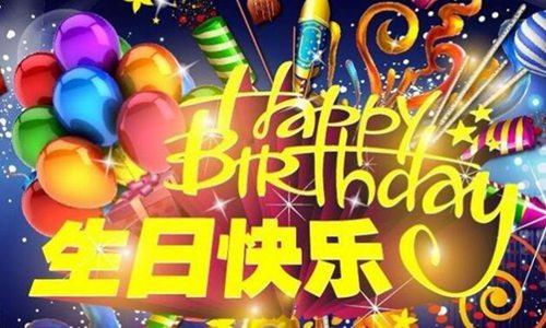 2020抖音超火的生日祝福语 简短创意的生日说说精选