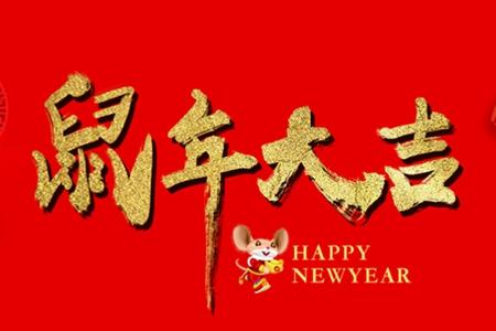 2020鼠年新年祝福语贺词 抖音最新祝福语顺口溜