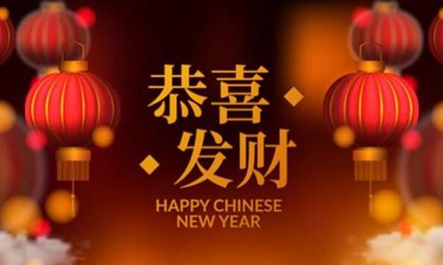2020新年祝福语大全精选 适合除夕跨年发的朋友圈文案