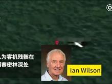 马航MH370之谜终于解开英国专家发现MH370残骸