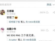 2019春季赛RNG止步八强 王思聪微博嘲讽 麻辣香锅这样回应