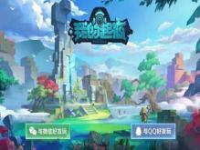 腾讯UP大会落幕许多好玩的手机大型游戏来袭 2019最受期待游戏排行