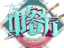 """中餐厅里的经典的""""明言明语"""" 你会多少"""
